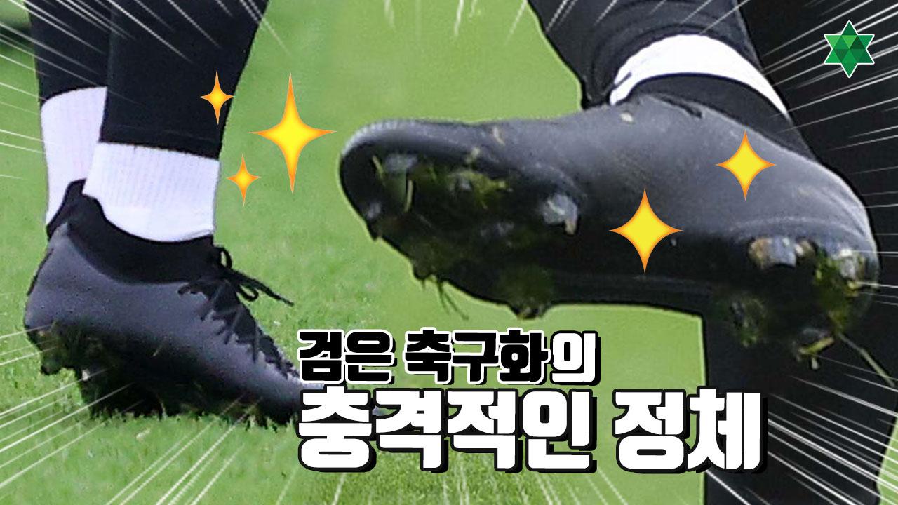 검게 디자인을 숨긴 '미출시 축구화'의 충격적인 정체