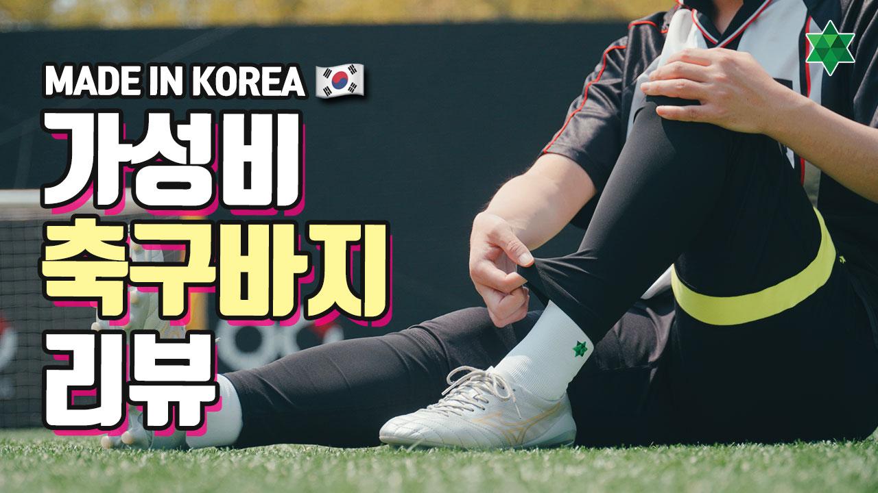 '가성비' 국산 축구 바지! 혹시 저렴한 축구 바지를 찾고 있나요?